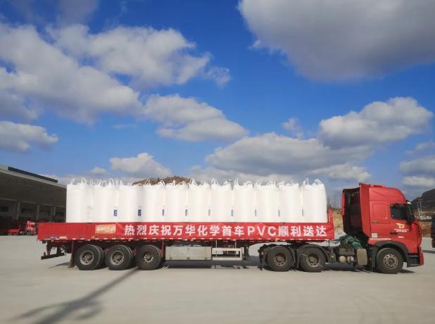 万华化学40万吨/年PVC装置产品投放市场